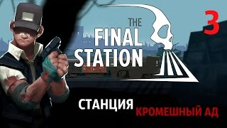 Мертвые города ● Final Station #3 [PC]
