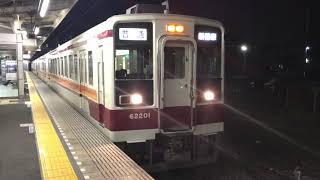 東武鉄道6050系 南栗橋駅発車