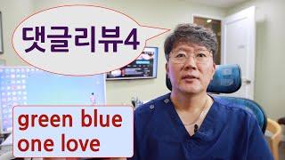 댓글 리뷰 #4: SIBO(소장세균과증식)치료, 아토피…