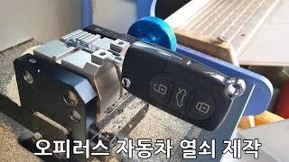 대전 오피러스 자동차 열쇠 분시, 이모빌라이저 폴딩키 …