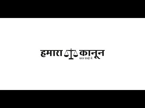 Hamara Kanoon - Creation and Registration of Trust in India (ट्रस्ट पर कानून)