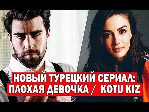 Новый турецкий сериал: ПЛОХАЯ ДЕВОЧКА /  KOTU KIZ (2019)