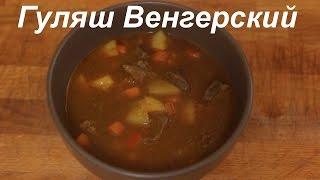 видео Гуляш из говядины по-венгерски – классический рецепт. Как готовить суп-гуляш по-венгерски из говядины с подливкой?