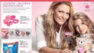 Каталог Avon Украина 3 2015 смотреть онлайн бесплатно