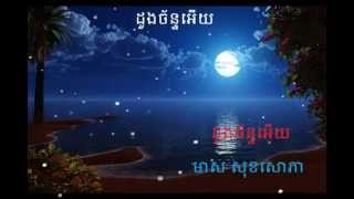 Doung Chan ery - SD VOL 94 - meas soksophea - khmer song - khmer old song