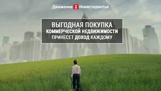 видео Как купить коммерческую недвижимость на кредитные средства Сбербанка