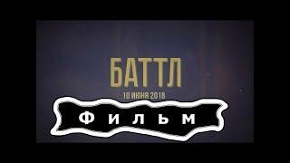 БАТТЛ ФИНАЛЬНЫЙ ТРЕЙЛЕР про  документальный фильм про баттл рэп