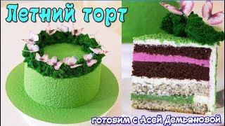 Торт. Рецепт освежающего торта. Бисквит и три начинки. Рецепт мятного бисквита и фруктовых начинок