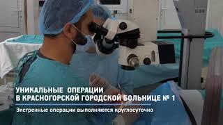 КРТВ. Уникальные операции в Красногорской городской больнице №1