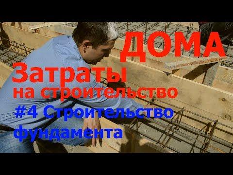 #4 Затраты на строительство дома. Строительство фундамента.