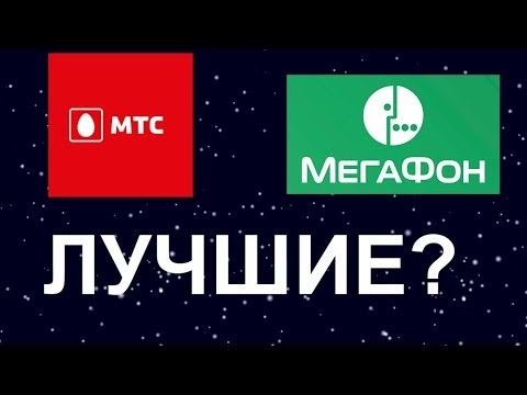 МТС и Мегафон — лучшие?