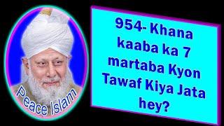 954- Khana kaaba ka 7 martaba Kyon Tawaf Kiya Jata hey?