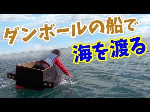 ダンボールと布ガムテープだけで海を渡る!