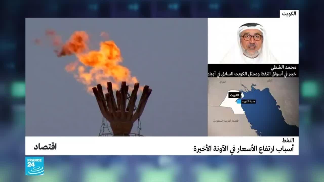ما هي أسباب ارتفاع أسعار النفط وما الخطوات التي ستتخذها منظمة أوبك؟  - 17:59-2021 / 3 / 3