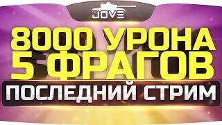 ПОСЛЕДНИЙ СТРИМ ДЖОВА: сделать 8.000 урона и 5 фрагов! ● ЛБЗ-Страдания