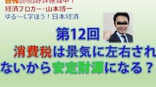 S村太蔵さんも講演で言っていた!「消費税は世代間格差を減らす公平な税...