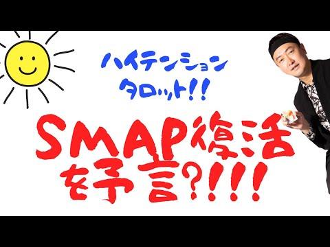 お笑い芸人キックのハイテンションタロット「SMAPの今後」