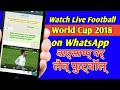 Watch Live Football Match on Whatsapp in Hindi | Live Football Streaming online