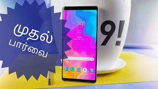 Samsung Galaxy Note 9 First Look and Hands-on in Tamil Tech HD