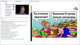 Открытый урок «Как организовать эффективную работу с текстом»