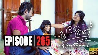 Sangeethe | Episode 265 14th February 2020 Thumbnail