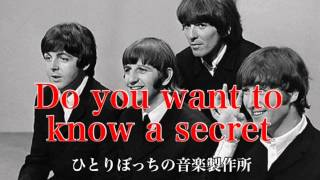 Do you want to know a secret/ひとりぼっちの音楽製作所