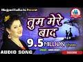 LOVE दर्द भरा गीत 2017 - Anu Dubey - तुम मेरे बाद - Tum Mere Bad - Pyar Mohabbat - Hindi Sad Songs