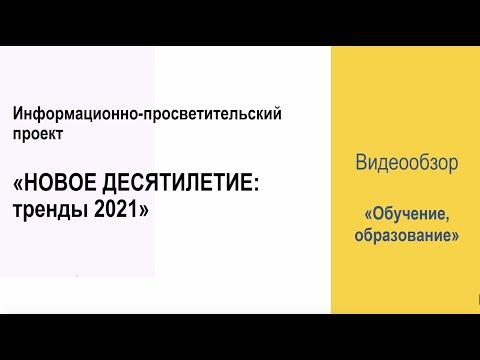 Информационно-просветительский проект «Новое десятилетие: тренды 2021»