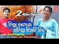 Chinha Batare Achinha Jhia | Odia romantic | Babul Supriya | Samir | Pram Anand | Sabitree Music