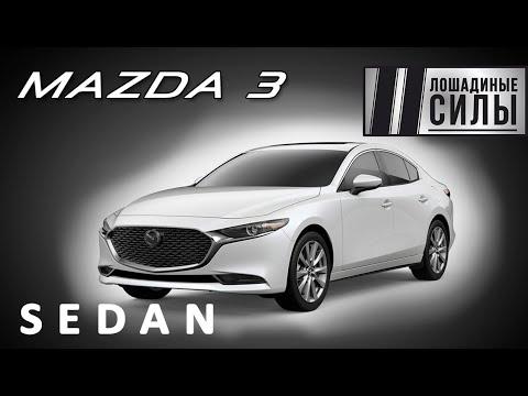 Тест-драйв Mazda 3 седан 2019