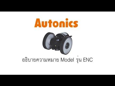 อธิบายความหมายชื่อ Model ของ Encoder รุ่น ENC ของ AUTONICS