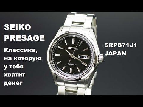 Отличные Seiko Presage SRPB71 за $300