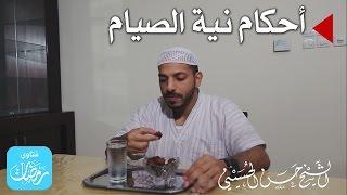 فتاوى رمضان - الشيخ حسن الحسيني