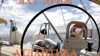 Большое Атлантическое приключение яхтенной школы Яхт Дрим. Часть 1. Обучение яхтингу в Атлантике.
