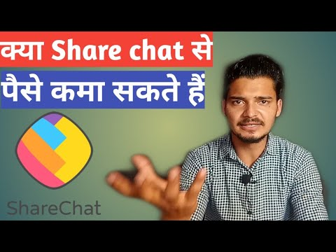 How To Earn Money Share Chat | कैसे कामा सकते है आप Share Chat से पैसे | Online Earn Money | 2019
