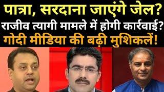 Sambit Patra Rajiv Tyagi debate| Last debate on Aajtak| Dangal| Rohit Sardana| Rajiv Tyagi Debate|