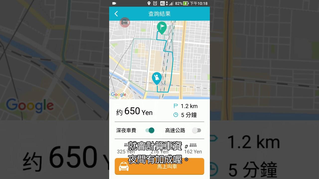 日本計程車車資查詢 + JapanTaxi APP 估車資+叫車示範 - YouTube