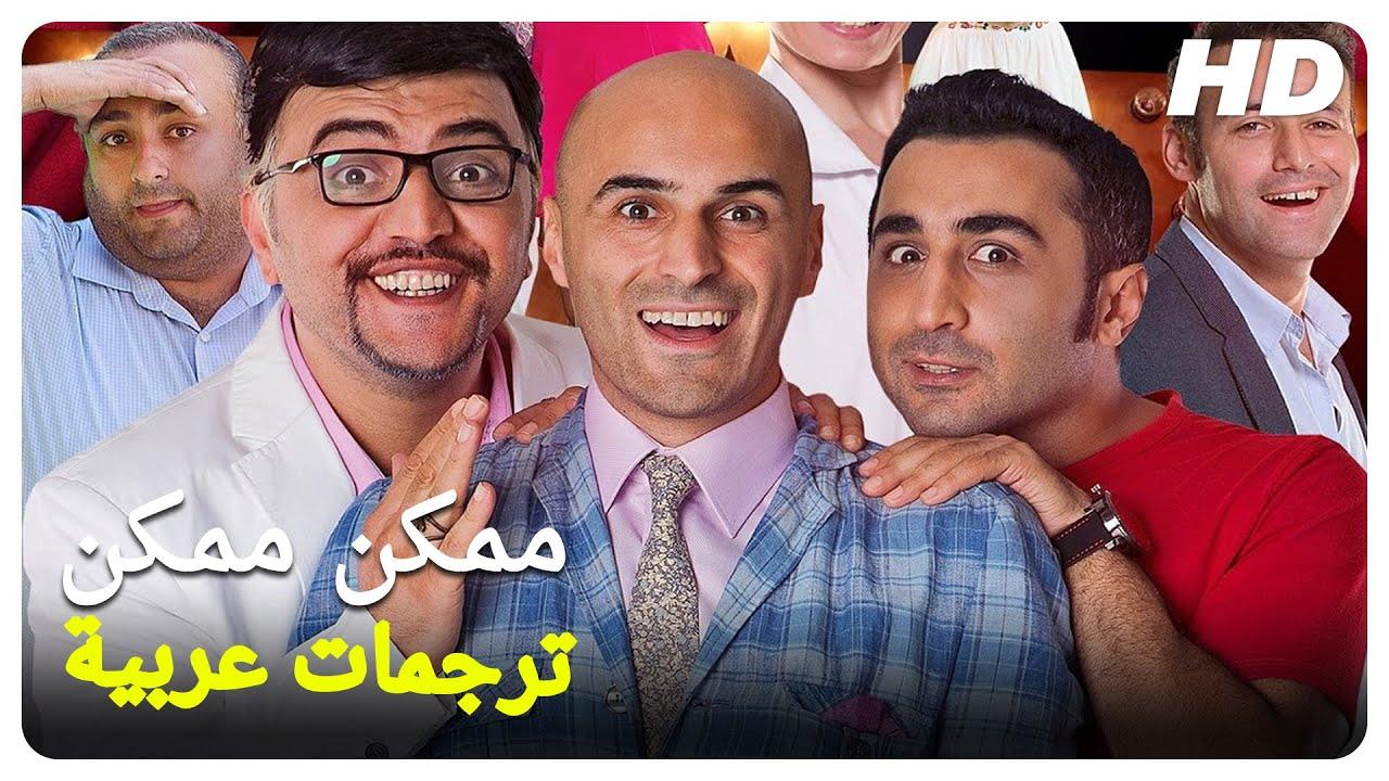 ممكن ممكن   فيلم تركي الحلقة كاملة (مترجم بالعربية)