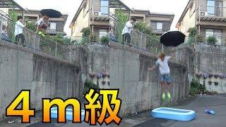 【骨折経験あり】金をかければ高い場所からも安全に飛び降りれる!? thumbnail