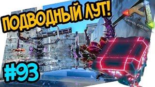 ARK: Survival Evolved #93 Подводный луч! Часть первая