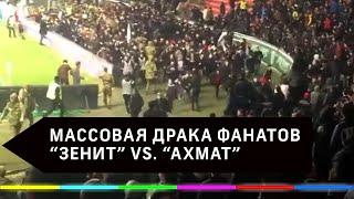 Драка на матче Ахмат Зенит как полуголые питерские фанаты взбесили чеченских болельщиков
