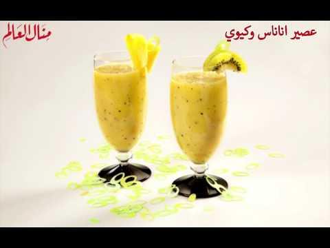 عصير اناناس وكيوي - منال العالم
