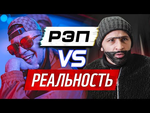 РЭП VS РЕАЛЬНОСТЬ