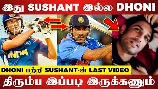 """This is Mahendra Singh Dhoni"" Sushant-ன் சகோதரி வெளியிட்ட Video 