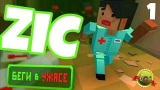 ZIC: Zombies in City: Survival | Зомби в городе: Выживание | Прохождение на Android Ep 1, 2, 3