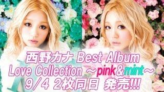 西野カナ 『ベストアルバム「Love Collection~pink&mint~」スペシャルトレーラー映像』 thumbnail