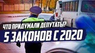 законы для автомобилистов в 2020 году. Закон для автомобилистов с 1 января 2020