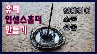 [유리공예]집들이선물/유리인센스홀더/인테리어소품