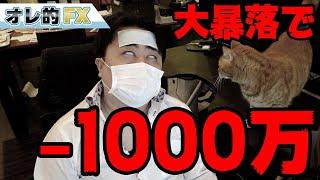 株の大暴落をまともに食らいました。軽く1000万円近い損害です!