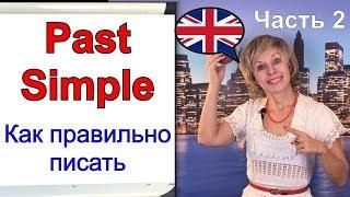 Видеоурок по английскому языку Past Simple Tense Прошедшее Простое время